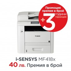Черно-бели лазерни Мултифункционални устройства Canon i-SENSYS MF418x Printer/Scanner/Copier