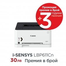 Лазерни принтери Canon i-SENSYS LBP611Cn