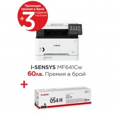 Цветни лазерни Мултифункционални устройства Canon i-SENSYS MF641Cw Printer/Scanner/Copier + Canon CRG-054H BK