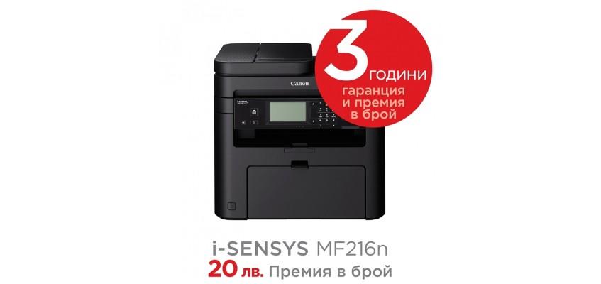 Canon i-SENSYS MF216N Printer/Scanner/Copier/Fax