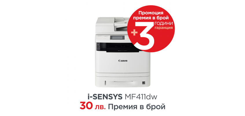 Canon i-SENSYS MF411dw Printer/Scanner/Copier